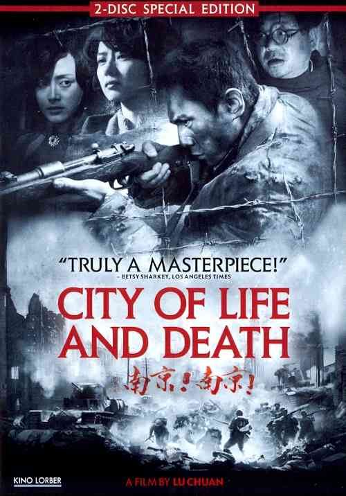 CITY OF LIFE AND DEATH BY NAKAIZUMI,HIDEO (DVD)